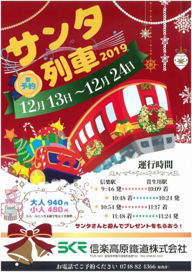 信楽高原鐵道サンタ列車2019 @ 信楽高原鐵道