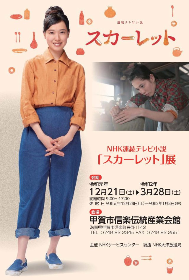 NHK連続テレビ小説「スカーレット」展 @ 信楽伝統産業会館
